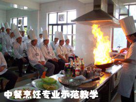 中餐烹饪专业示范教学