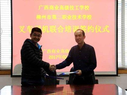 我校与柳州市第二职业技术学校签订叉车司机联合培训协议