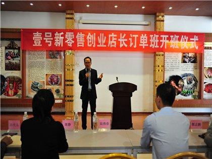 广西商业高级技工学校举行壹号新零售创业店长订单班开班仪式