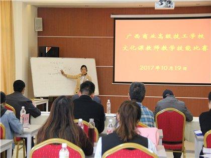 广西商业高级技工学校举行文化课教师教学技能比赛